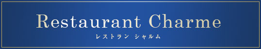 Restaurant Charme レストラン シャルム